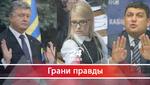 Почему украинцы перестали видеть здравые идеи в политике