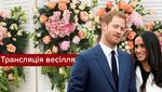 Королівське весілля принца Гаррі та Меган Маркл: онлайн-трансляція церемонії