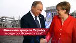 """""""Північний потік-2"""": Росії рано радіти?"""