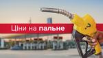 """Ціни на пальне: скільки коштує """"напоїти залізного коня"""" в Україні"""