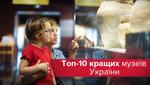 День музеїв: топ-10 музеїв України, які вас точно вразять