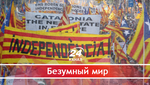 Почему в Каталонии с Испанией происходит такая же ситуация, как в Украине с Россией