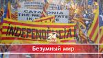 Почему у Каталонии с Испанией происходит такая же ситуация, как у Украины с Россией
