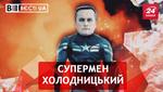 """Вести.UA. """"Мстители"""" Холодницкого. Новый враг Ляшко – 4G"""