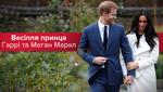 Весілля принца Гаррі і Меган Маркл: все, що варто знати про історичний день в королівстві