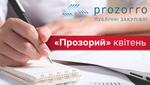 """""""Прозрачный"""" апрель: покупали лекарства, нефть и офисное оборудование"""