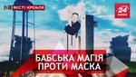 Вєсті Кремля. Російські вуду. Отряд імені Путіна