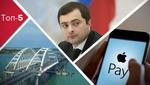 Звільнення Суркова, кримський міст та Apple Pay в Україні, – топ-5 блогів тижня