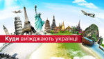 Скільки українців планують виїхати за кордон: основні напрямки