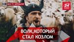 Вести Кремля. Сливки. Ручной волк Путина. Спасительные нагайки казаков-огнеборцев