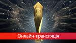 Золотая жар-птица 2018: онлайн-трансляция музыкальной премии