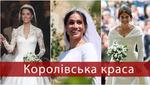 Хто красивіший: все, що варто знати про весільні образи Меган Маркл і Кейт Міддлтон