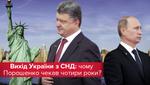 Вихід України з СНД: що це означає та хто з цього виграє