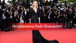 5 найкращих образів Кейт Бланшетт на Каннському фестивалі