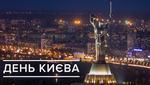 День Києва 2018: дата святкування