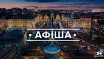 Куди піти на День Києва 2018: афіша святкових заходів