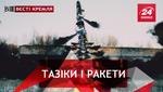 Вєсті Кремля. Ракети Путіна російський вітчизняний автопром. Атака дронів