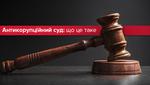 Антикорупційний суд: що зміниться в Україні і чому це важливо