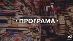 Книжковий Арсенал 2018: повна програма літературного фестивалю