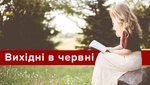 Вихідні в червні 2018: скільки будуть відпочивати українці на День Конституції