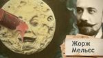 Одна история. Как первый гений кино Жорж Мельес открыл спецэффекты в киноиндустрии