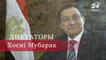 За что Хосни Мубарак получил пожизненное заключение