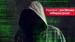 На перемогу України в кібер-війні з Росією чекає увесь світ, – міжнародні експерти