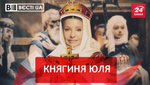Вєсті.UA. Жир. Княжа доба у ВР. Белуччі по-українськи