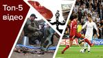 Топ-5 видео недели: Лига чемпионов, успешный рейд в тыл боевиков, продажа органов в Украине
