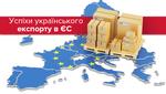 """Чим Україна Європу """"годує"""": перемоги українського експорту"""