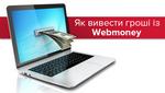 Як вивести гроші із Webmoney: покрокова інструкція