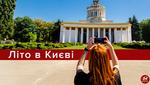 Що робити в Києві влітку: афіша розваг на ВДНГ для дорослих і дітей