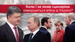 Переговори щодо Донбасу: чому процес зупинився і коли може відновитися?