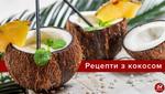 Как открыть и есть кокос: советы по выбору и приготовлению