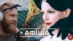 Куда пойти в Киеве на выходных: афиша на 1-3 июня