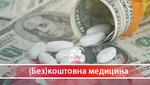 Стало відомо, які корупційні схеми використовують лікарі під час закупівлі ліків за держкошти