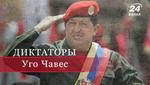 Уго Чавес – самый яркий правитель стран Латинской Америки