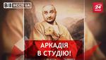 Вести.UA. СБУ поможет канонизировать церковь. Детсад Гройсмана
