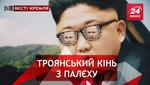 Вести Кремля. Секретная коробка для Ким Чен Ына. Молитва к Путину