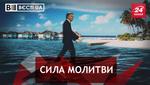Вєсті.UA. Жир. Молитовний сніданок з українським Трампом. Злий клоун Мураєв