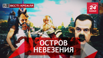 Вести Кремля. Сливки. Новый царский зодчий в Крыму. Синяя армия Путина