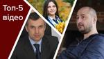 """Топ-5 видео недели: гибель девочки на Донбассе, ужасные детали жизни Гуры, """"убийство"""" Бабченко"""