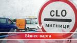 Скільки українці втрачають через корумповану митницю та що з цим робити