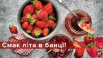 Варення з полуниці: рецепти ароматного десерту – традиційний, з перцем чилі та м'ятою