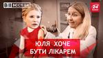 Вєсті.UA. Мрії Тимошенко. Клоун Царьов