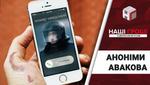 Аноніми Авакова: чому на шоломах досі відсутні номери, що дозволяють ідентифікувати поліцейських