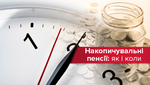Нова пенсія українців: навіщо, як та коли почнемо накопичувати