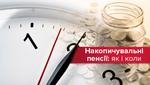 Новая пенсия украинцев: зачем, как и когда начнем накапливать