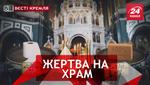 Вєсті Кремля. Храми без туалетів. Діти Путіна