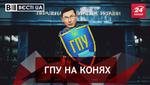 Вєсті.UA. Лицарі ГПУ. Коштовності Тимошенко